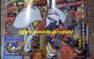 Pokemon Ultra Sun y Ultra Moon: Nuevos datos de Lycanroc Dusk Form