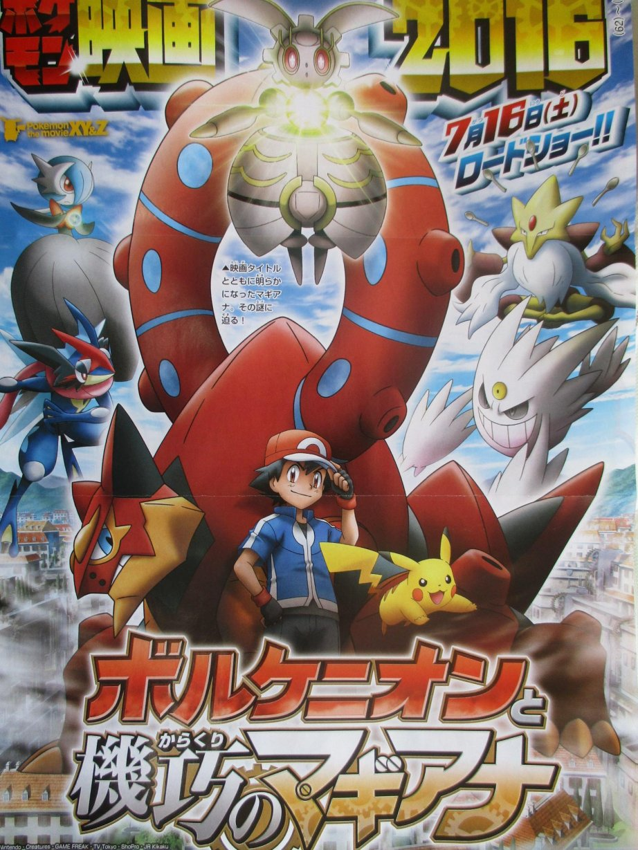 Pokemon-Magiana-pelicula